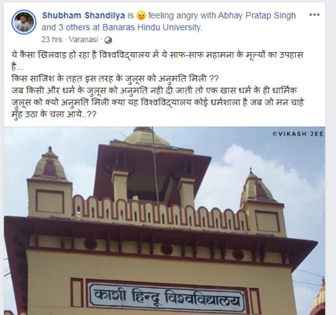 Banaras Hindu University, BHU, Muharram, Tajiya, Tazia, procession,
